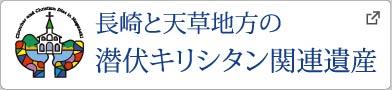「長崎と天草地方の潜伏キリシタン関連遺産」公式サイトで頭が島集落の解説を見る