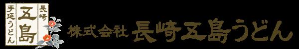 株式会社長崎五島うどん【公式】