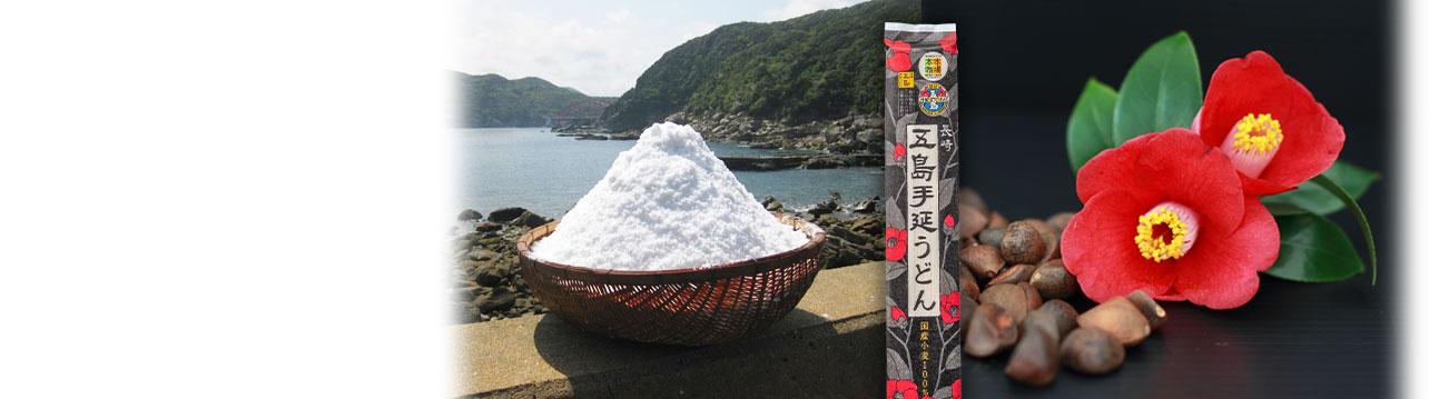 五島産の塩と椿油が美味しさの秘密